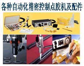 单组份双组份点胶机,紫外线设备 1