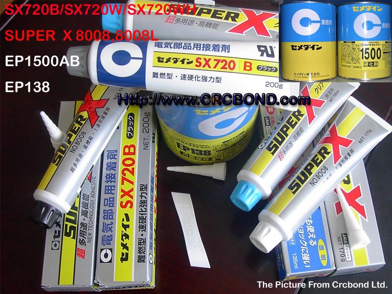 日本施敏打硬SX720B/W電子膠EP138強力黏膠8008 1