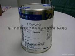 HIVAC-G真空密封膏(真空密封油