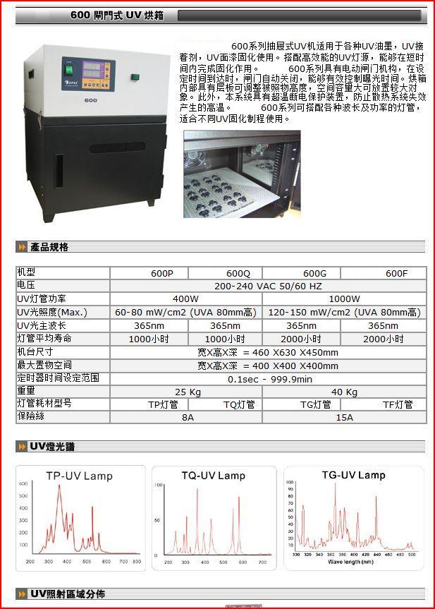 電子,光電,玻璃工藝品行業用UV膠固化機器 4
