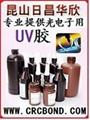 工业粘接及装配用UV胶