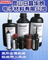 单组分无溶剂自由基及紫外固化U