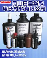 單組分無溶劑自由基及紫外固化UV膠