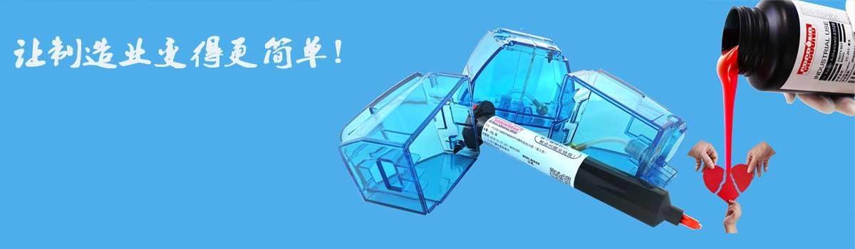 UV胶水流动的状态