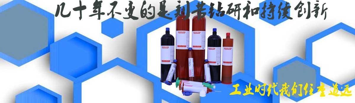 CRCBOND 紫外線UV膠水的包裝方式