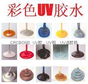 黑色/藍色/紅色/綠色UV膠,黑色紫外線硬化性樹脂 1