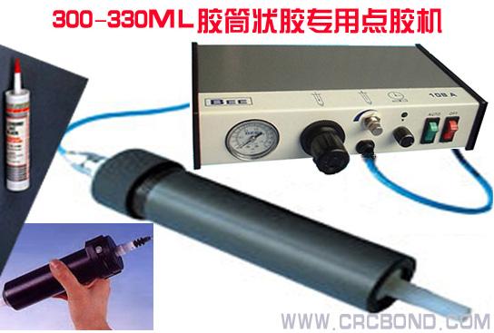 300-330ML装硅胶用点胶机 1