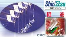日本信越有機硅油,SHINETSU高真空密封潤滑油脂散熱油