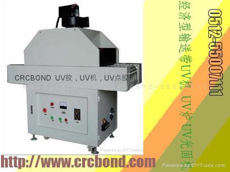 落地式输送带UV光固化机器(经济型)