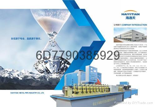 高频焊设备 4