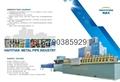 高频焊设备 5