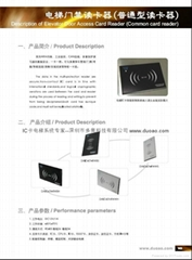 非接觸式IC卡電梯門禁控制系統
