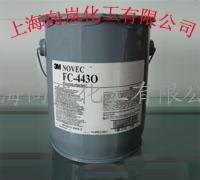 3M氟碳表面活性剂FC-443
