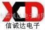 深圳市信诚达电子有限公司