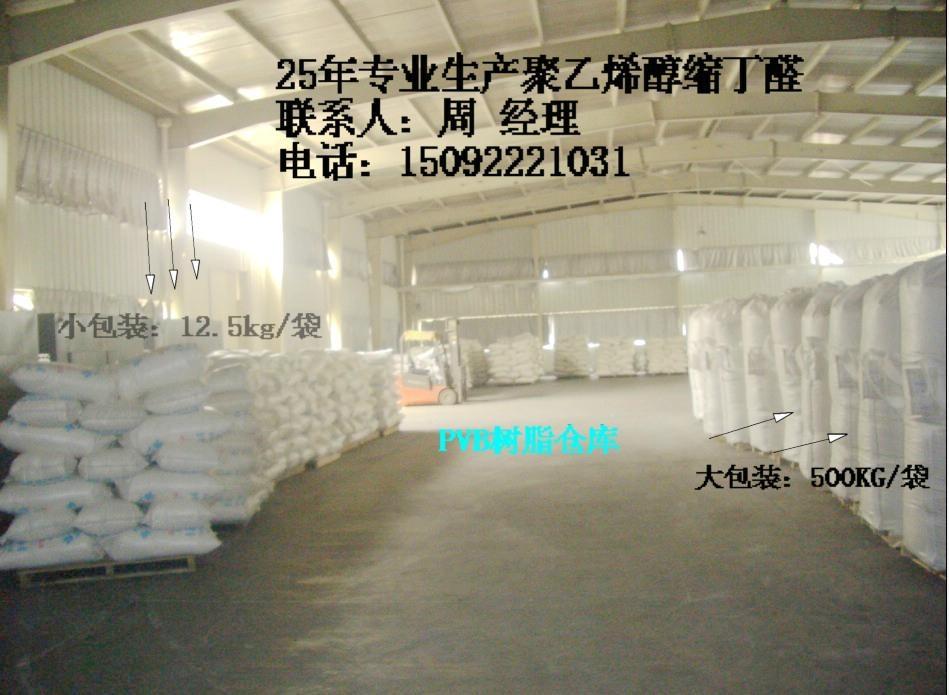 低粘度聚乙烯醇缩丁醛 3