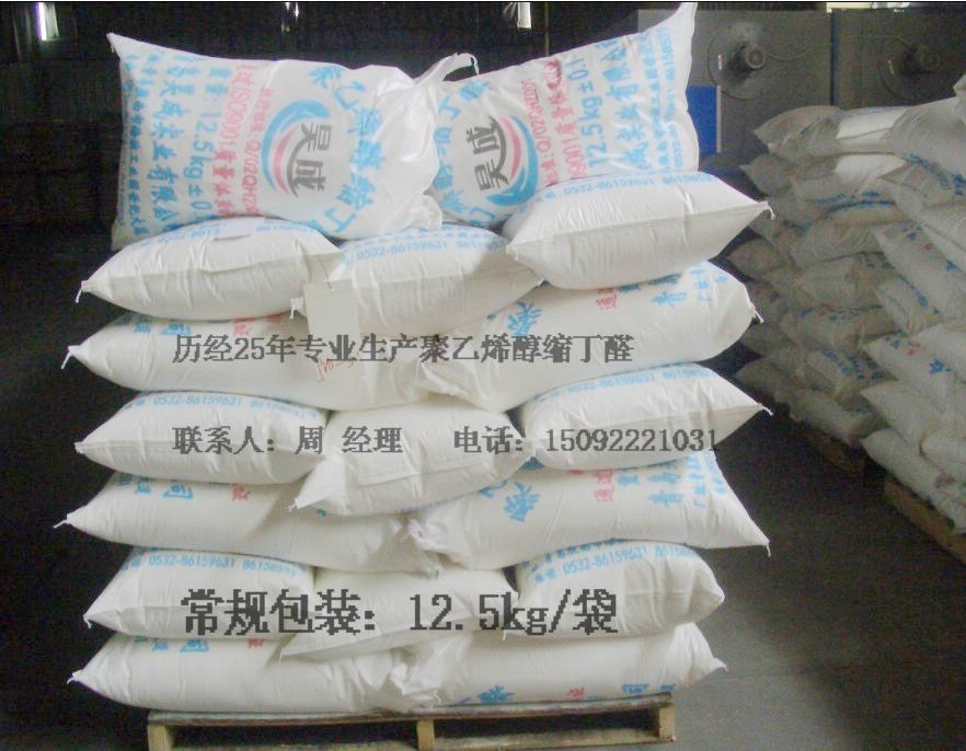 低粘度聚乙烯醇缩丁醛 5