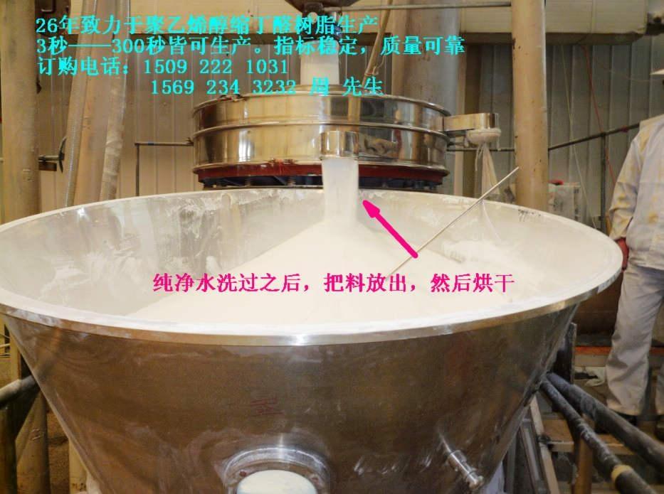 聚乙烯醇缩丁醛PVB 2
