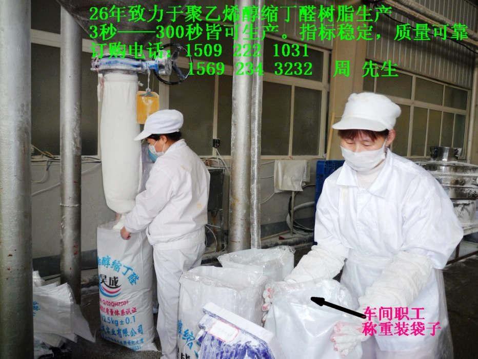 聚乙烯醇缩丁醛PVB 4