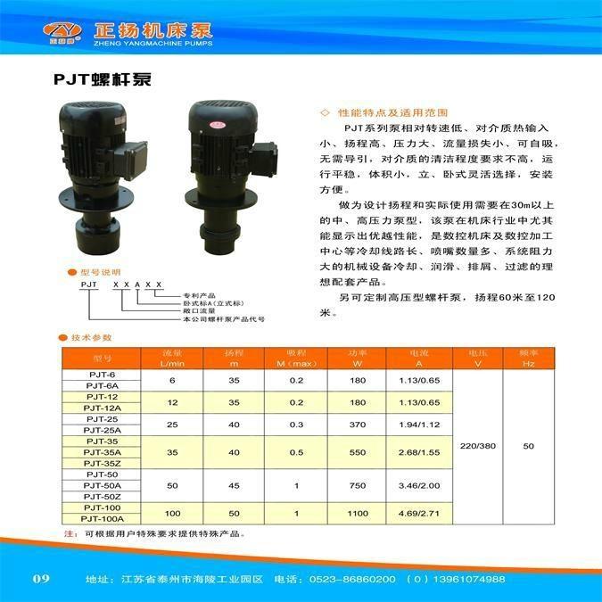 数控机床冷却泵 2