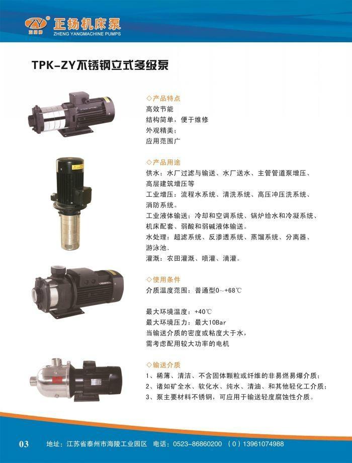 SXB300u-235数控机床冷却油泵 1