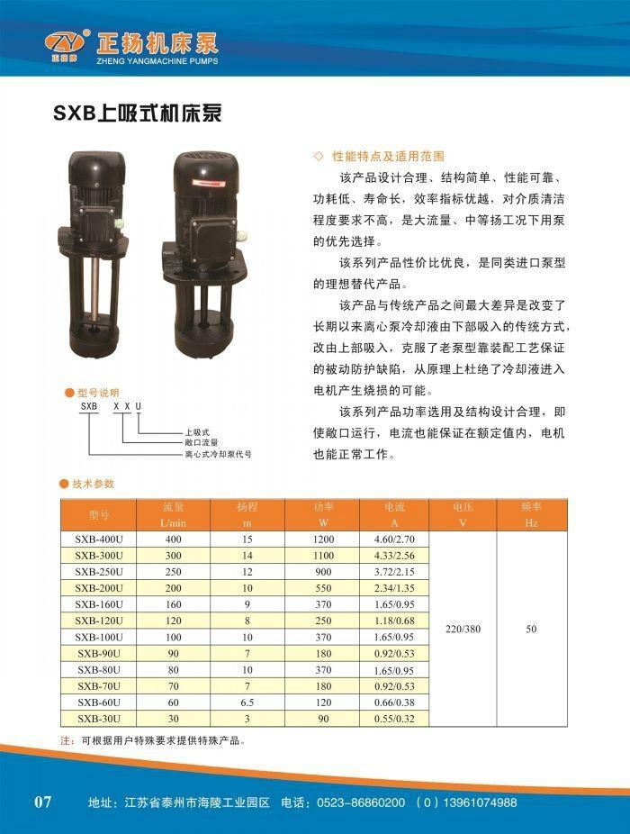 SXB300u-235数控机床冷却油泵 3