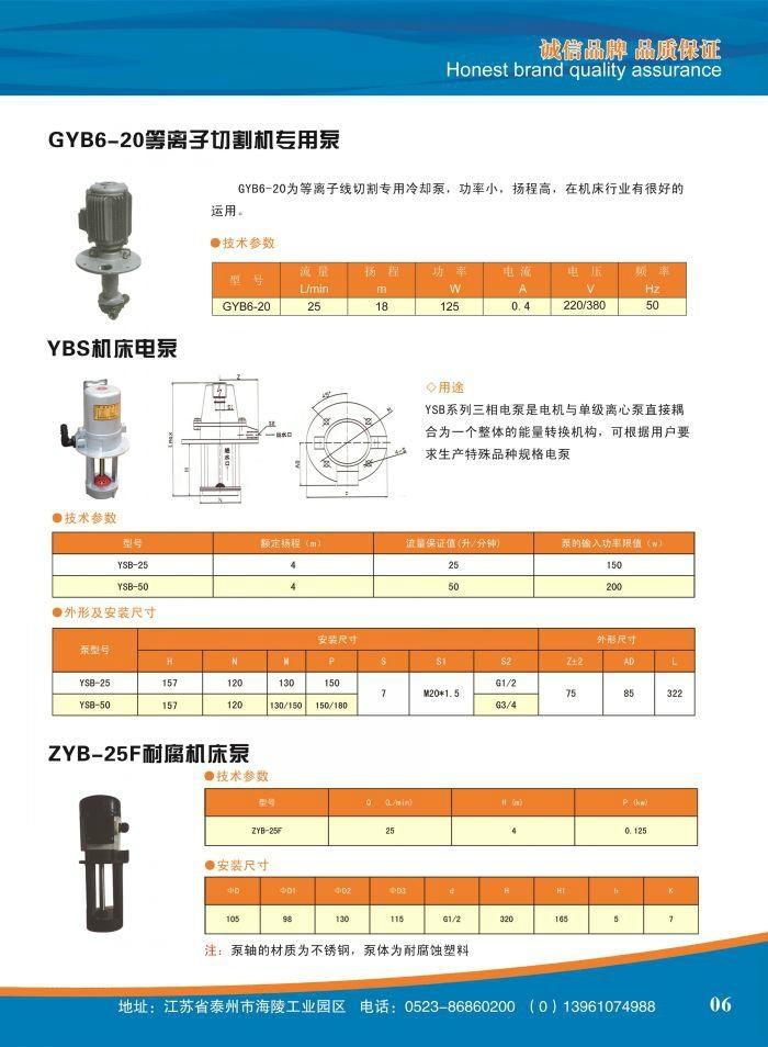 单相机床冷却泵 2