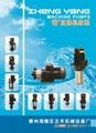 单相机床冷却泵 5