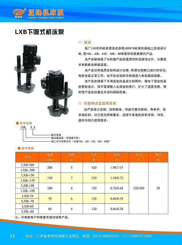 三相机床冷却泵 1