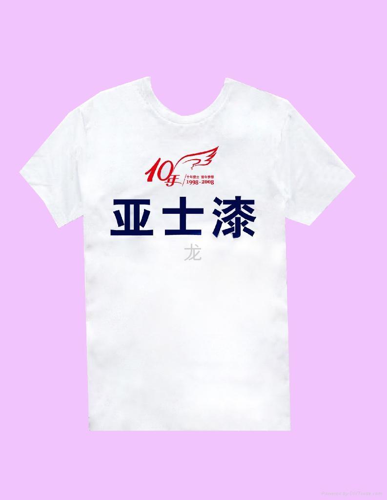 珠海广告衫 4