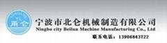 Ningbo City Beilun Machine Manufacturing Co., Ltd