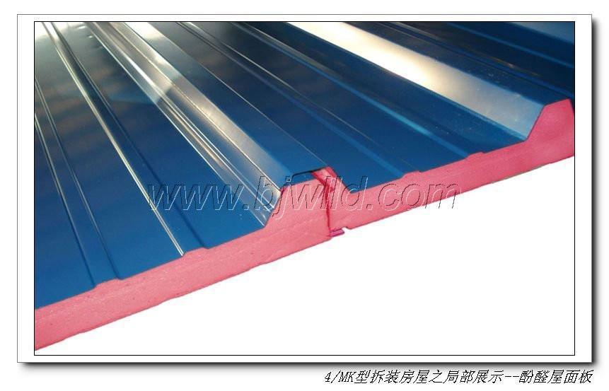 彩钢酚醛树脂复合板 1