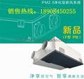 長沙綠島風PM2.5新風系統Q