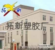广州拓新塑胶制品有限公司