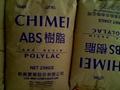 ABS塑胶原料 1