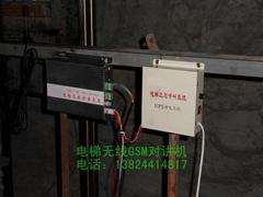 電梯無線對講機GSM