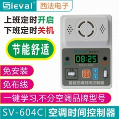 SV-604C西法空调时间控制器