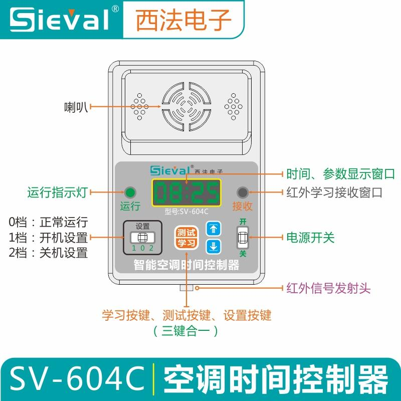 SV-604C西法空調時間控制器 2