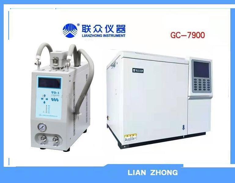 氣相色譜儀價格GC-7900 4