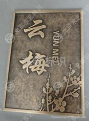 銅板浮雕標牌