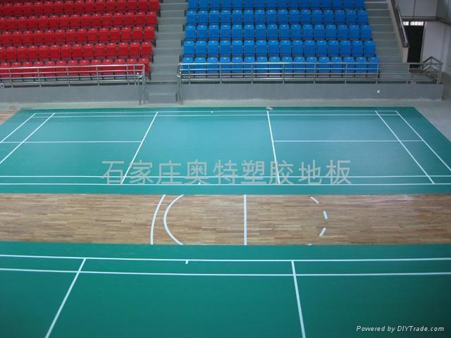 專業生產運動塑膠地板