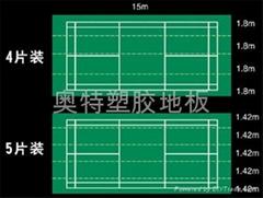 羽毛球塑膠運動地板
