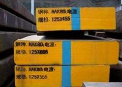 NAK80預硬鏡面精密塑料模具鋼