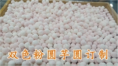 香芋紫薯双色珍珠小芋圆