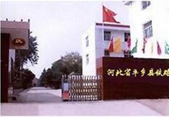 平乡县铁路机械配件厂