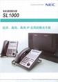 NEC电话交换机SL1000