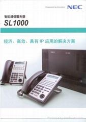 NEC電話交換機SL1000