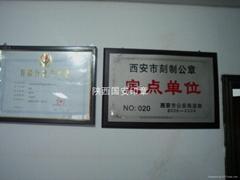 陕西国安防伪印章制作有限责任公司