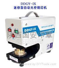 电动钢印机 1
