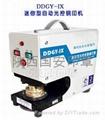 電動鋼印機
