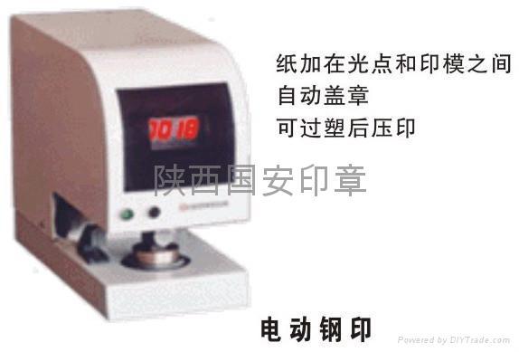 電動鋼印機 2